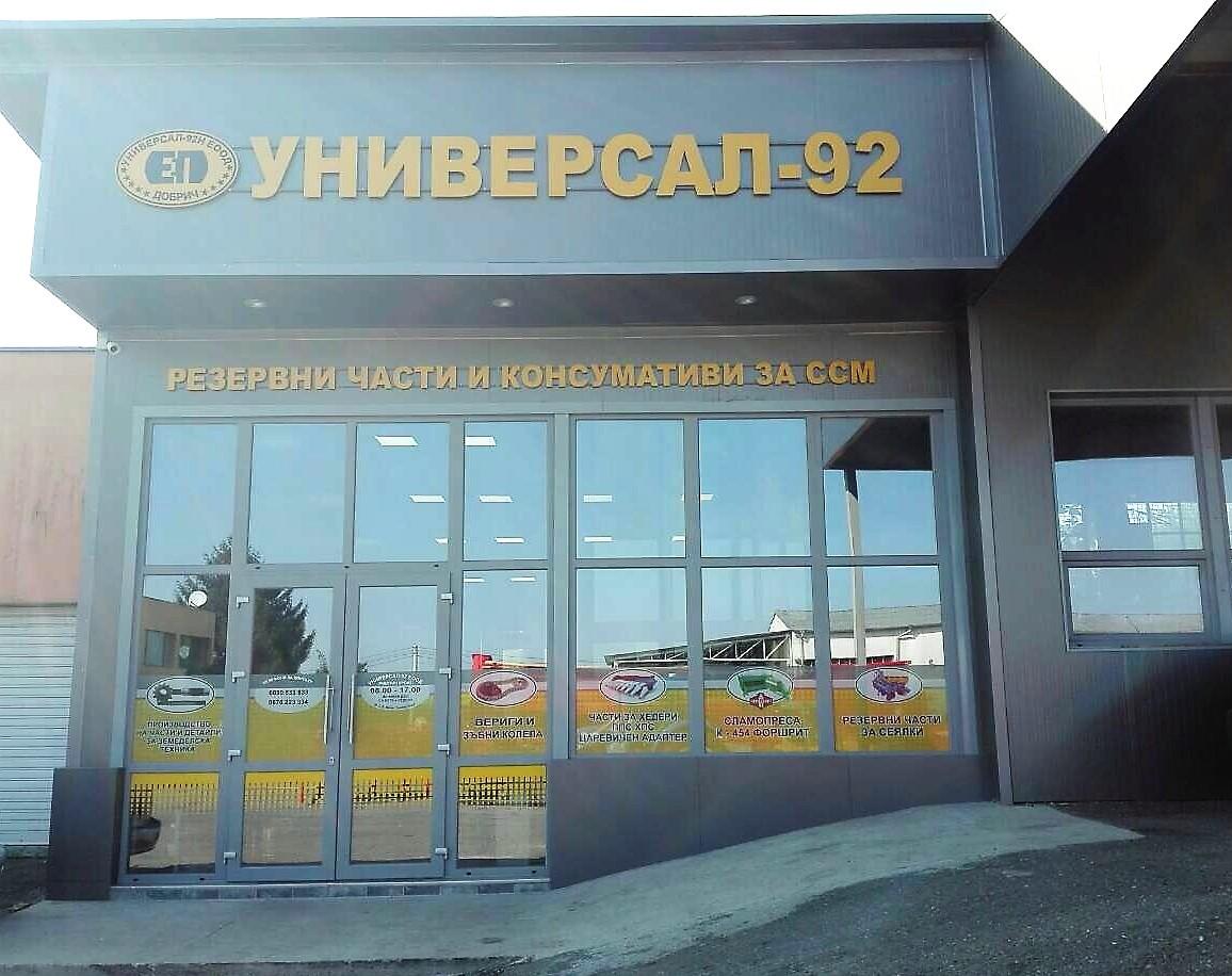 УНИВЕРСАЛ 92Н ЕООД Производител на резервни части и консумативи за селскостопански машини